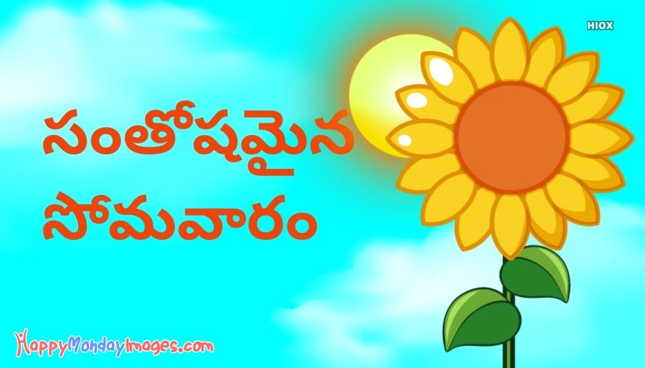 Happy Monday Telugu Image