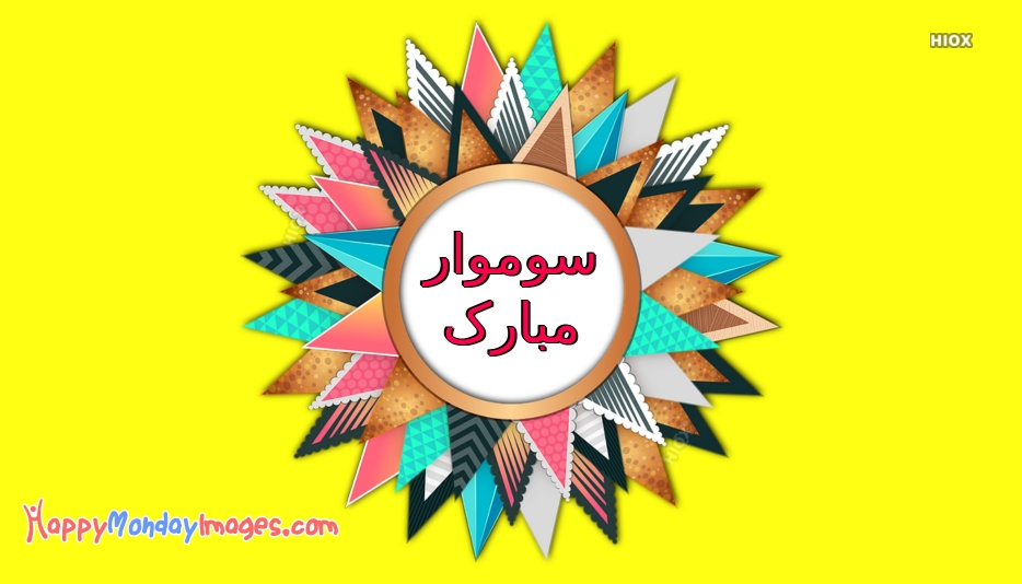 Happy Monday Wishes Images In Urdu