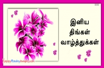 Happy Monday Tamil Images