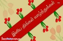 Happy Monday Tamil
